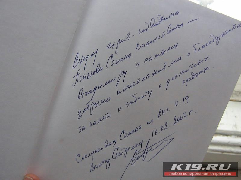 Дарственная надпись для K19.RU