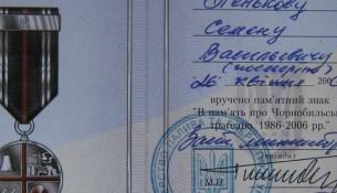 Семену Васильевичу Пенькову, награда посмертно