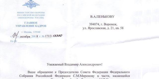 Ответ Миронова Пенькову касательно К-19 (документ)